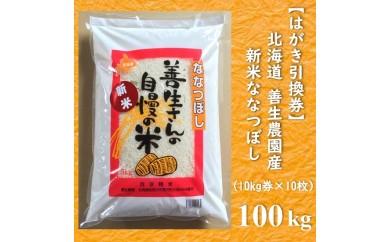 『新米100%自家生産・自家精米』善生さんの自慢の米 ななつぼし100kg引換券