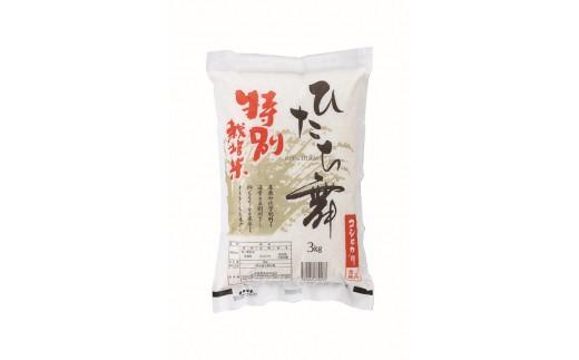 特別栽培米ひたち舞(精米)6kg