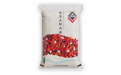 【H30年度新米】十日町産魚沼コシヒカリ 米屋五郎兵衛 精米5kg