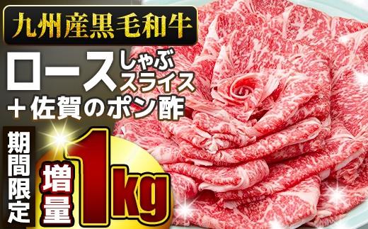 C0-69 【期間限定】九州産黒毛和牛ロースしゃぶ☆贅沢☆1kg 佐賀のポン酢付き