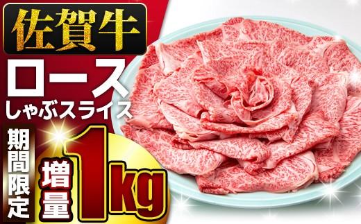 C5-10 【期間限定増量】至極贅沢の佐賀牛ロース しゃぶ 1kg