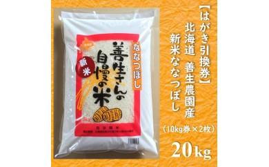 『新米100%自家生産・自家精米』善生さんの自慢の米 ななつぼし20kg引換券