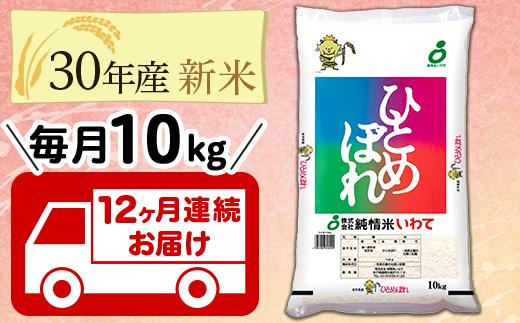 H10-0【12ヶ月連続お届け】岩手県産ひとめぼれ10kg(30年産)