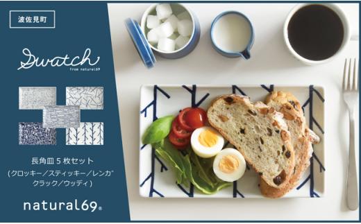 QA55 【波佐見焼】swatch 長角皿5枚セット【natural69】