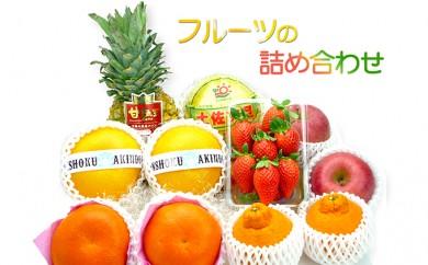 [№5803-0439]産直あきんどの四季のフルーツの詰め合わせ