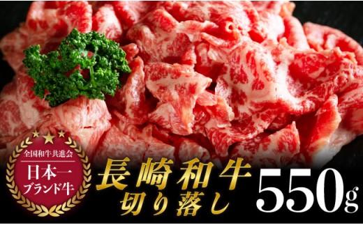 BAJ013 【人気商品!!】最高級和牛切り落し 550g 牛肉【長崎和牛】【全国和牛共進会日本一!】