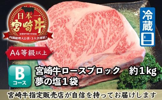 Y-28 料理人必見!【宮崎牛ロースブロック】夢の塩セット(ロースブロック約1kg、夢の塩1袋)