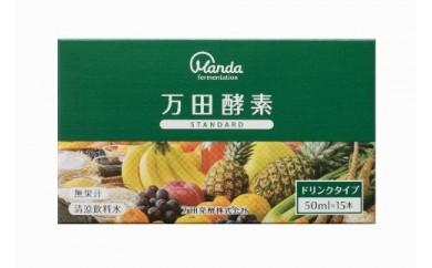 万田酵素ドリンクタイプ(30本)