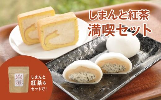 【感謝祭】スイーツの秋!しまんと紅茶満喫セット Qdr-6601