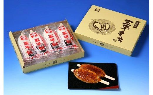 【10081】五平餅12本(岐阜県産)たれセット