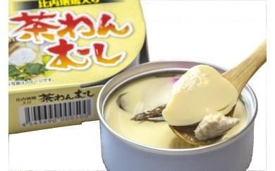 [№5732-0200]【10/31迄】比内地鶏入り茶わん蒸し 10缶セット<クレカ限定>