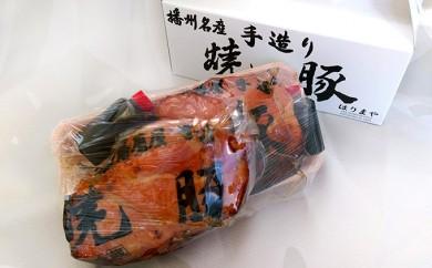 [№5698-0360]手造り焼豚