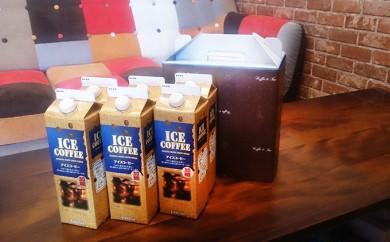 [№5546-0189]本格派のモンデン加糖アイスコーヒーギフト
