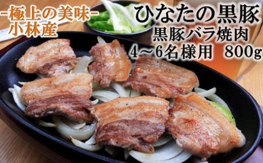 【小林市産黒豚】ひなたの黒豚バラ焼肉用  30-HB182