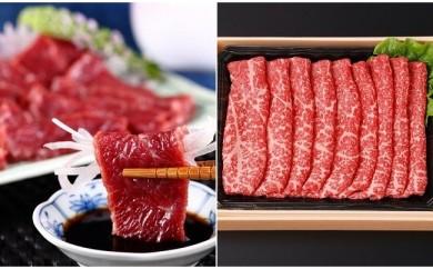 馬刺し&黒毛和牛モモスライス(500g)欲張りセット