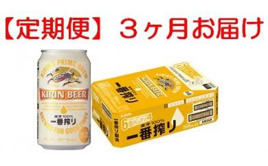 [№5656-0433]【定期便】キリンビール福岡工場 一番搾り生ビール350ml×24本 3ヶ月お届け
