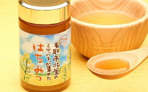 【今年採蜜数量限定】名取市北釜のミツバチが集めた「はちみつ」 200gを4本