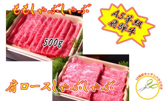 【49066】飛騨牛しゃぶしゃぶA5等級もも500g・肩ロース500g(1㎏)