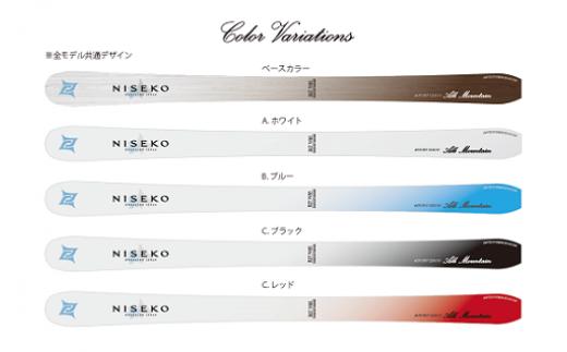 【限定10台】ニセコ町オリジナルデザインスキー