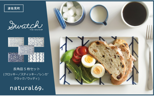 QA55 【波佐見焼】swatch 長角皿5枚セット【natural69】-1
