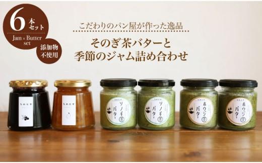 BAF003 【ちわたや】そのぎ茶バターと季節のジャム詰め合わせ(6本入り)【添加物不使用】-1