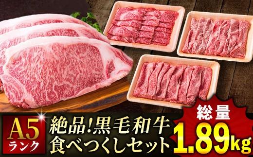 638 【祝!和牛日本一記念】黒毛和牛A5サーロイン・ロース1.89kg食べつくしセット