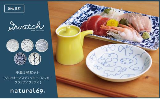 QA57 【波佐見焼】swatch 小皿5枚セット【natural 69】-1