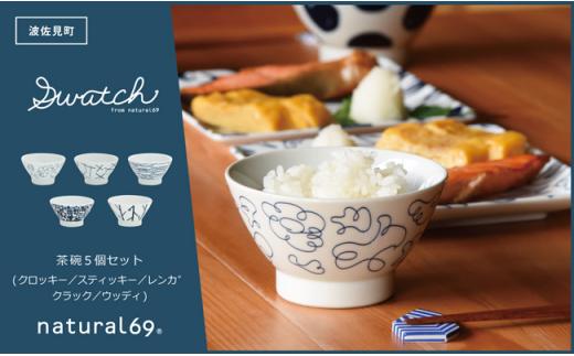 QA59 【波佐見焼】swatch お茶わん5個セット【natural69】-1