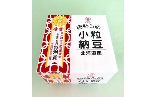第23回全国納豆鑑評会小粒・極小粒部門『特別賞受賞』