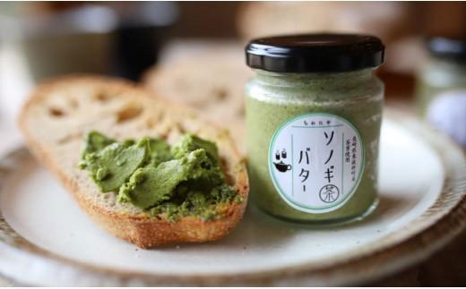 BAF003 【ちわたや】そのぎ茶バターと季節のジャム詰め合わせ(6本入り)【添加物不使用】-4