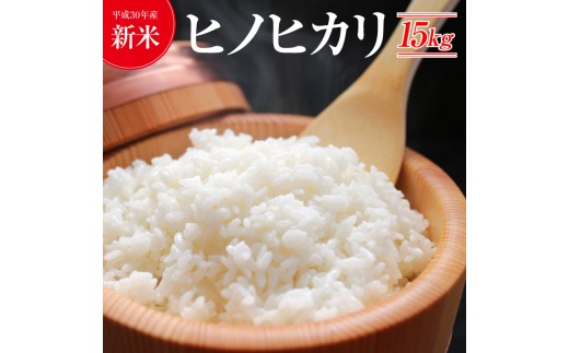 A292 白い輝き☆平成30年産《新米》『ヒノヒカリ』15kg(有洗米)