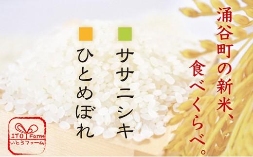 [№5706-0094]いとうファームの新米2種食べ比べセットB 計7kg