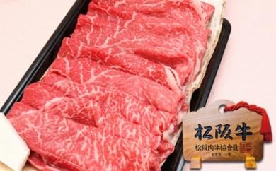 松阪牛黄金の特選すき焼き(800g)