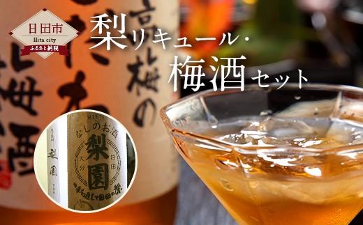A-42梨リキュール・梅酒セット
