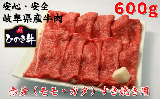 岐阜県産「ひのき牛」すき焼き用600g(2~3人前程度)【交雑牛】