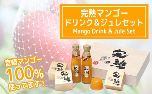 【そのまんま!】完熟マンゴードリンク&ジュレセット 30-S3020