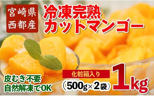 1.5-3 【数量限定】宮崎完熟カットマンゴー MN-50