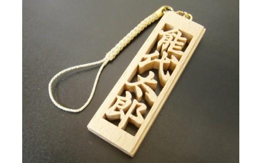 【A80】木製ネームストラップ(4文字まで)