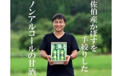酵素&発酵の力KABOSU AMAZAKE