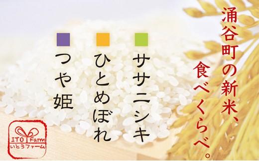 [№5706-0092]いとうファームの新米3種食べ比べセットA 計3kg