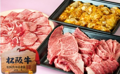 松阪牛究極のバーベキューセット