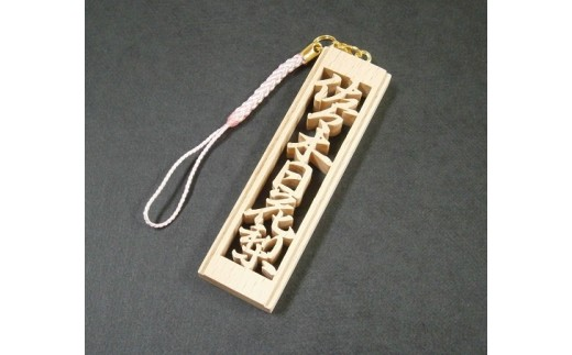 【B74】木製ネームストラップ(6文字)