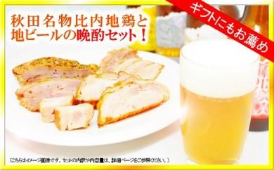 秋田名物「比内地鶏」と地ビールで、くつろぎのひと時を! 「比内地鶏 晩酌セット」