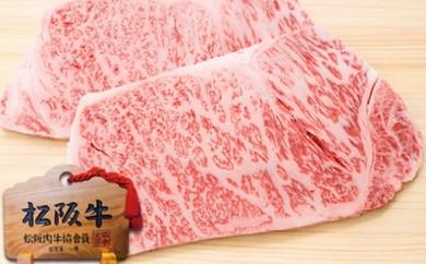 松阪牛黄金のサーロインステーキ (200g×2)