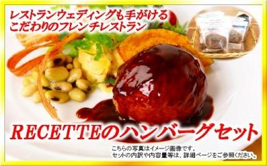 レストランRECETTE  ハンバーグBセット