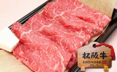 松阪牛黄金の特選すき焼き(400g)