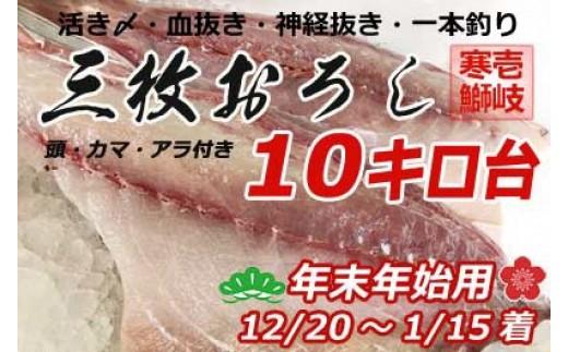 A061-37【お正月用】壱岐島産天然寒ブリ(10キロ台・3枚おろし)  66,000pt