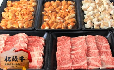松阪牛黄金のバーベキューセット2kg