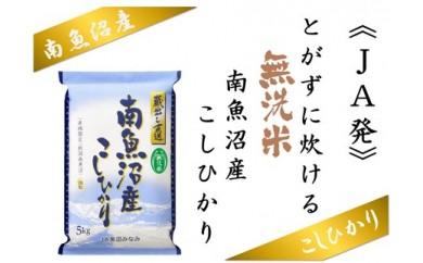 【JA魚沼みなみ頒布会】南魚沼産こしひかり無洗米(15㎏×全6回)