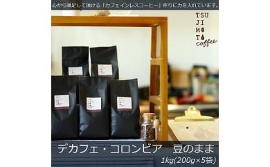 デカフェ コロンビア 【豆のまま】 1kg(200g×5袋) カフェインレス 和泉市 辻本珈琲 自家焙煎 Tsujimoto coffee